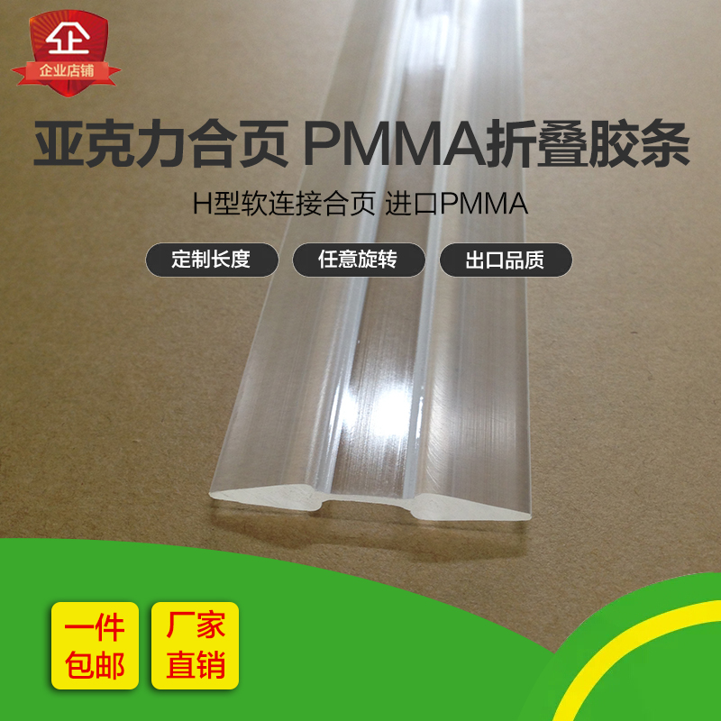 Soft transparent rubber strip hinge, PMMA soft hinge rubber strip, plastic transparent PVC hinge, good quality