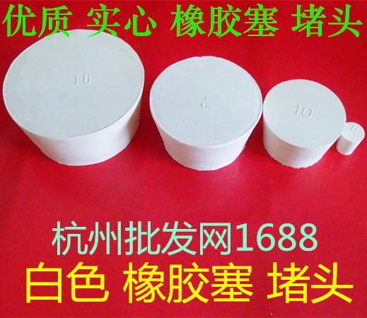 High quality white glue rubber plug plug plug tube rubber plug for sealing rubber plug on Kong Sai
