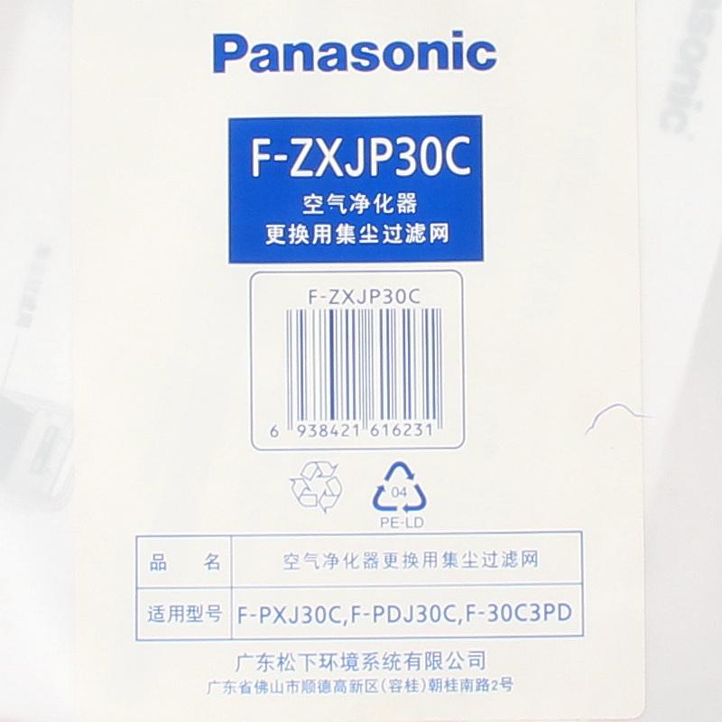 Panasonic/ matsushita F-ZXJP30C integrált PDJ30/30C3PD/PXJ légtisztító szűrt háló