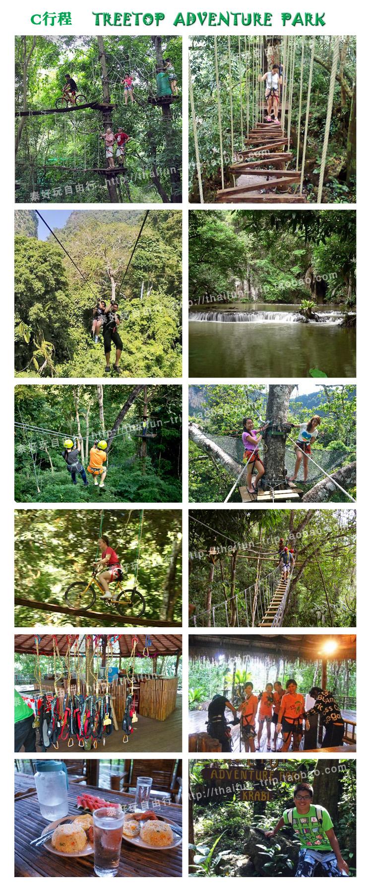 【甲米自由行攻略】甲米丛林飞跃探险公园 一日游半日游记 甲米去哪儿玩 - 泰好玩自由行 - 泰好玩自由行