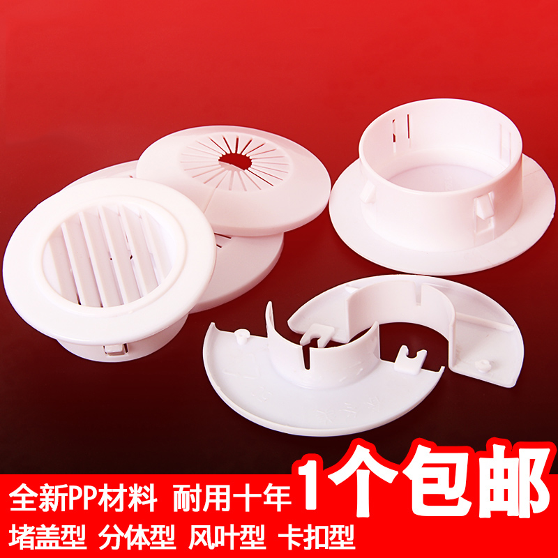 The air conditioning pipe cover PVC pipe plug hole wall cover decoration ring buckle line Kong Gai Kong Gai