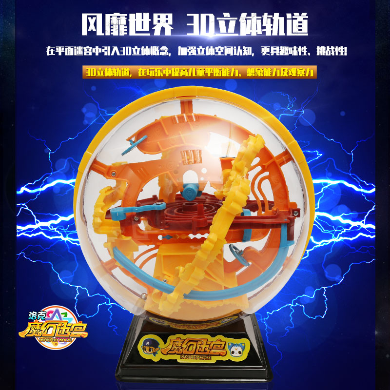 The kingdom of Rock 3D stereo labyrinth ball ball 100-299 tunnel clearance off the children's educational toys