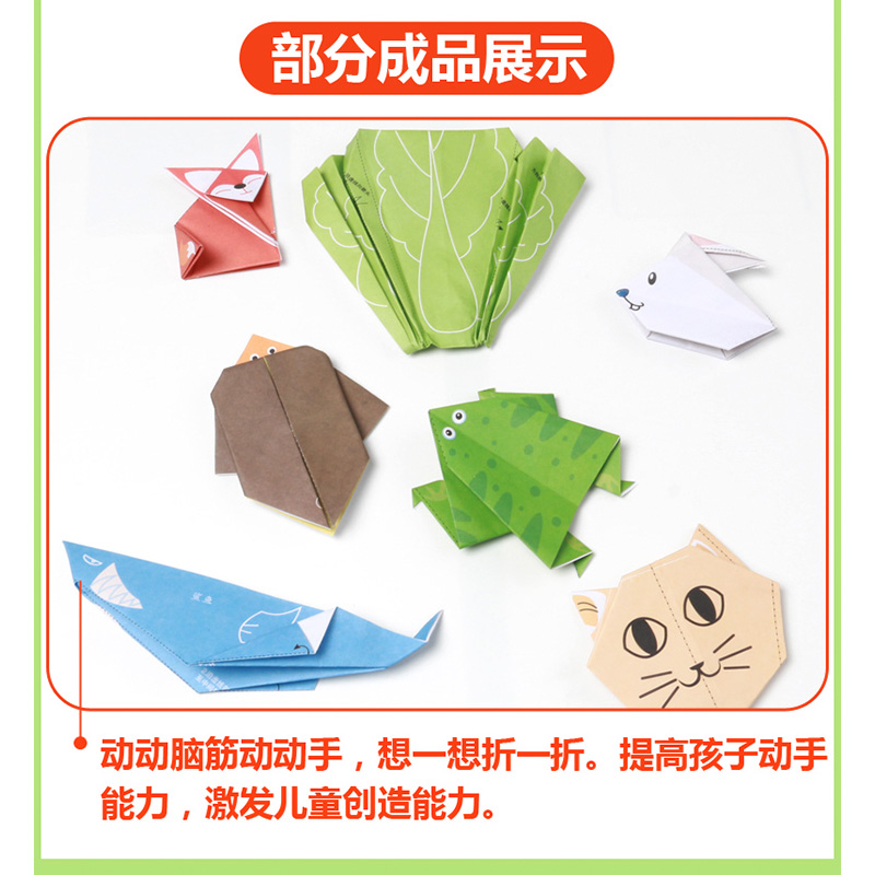 Handmade children puzzle, DIY origami books, children's creativity, three-dimensional small hand origami, Daquan books