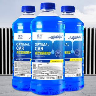 4大桶一箱汽车冬季玻璃水整箱夏季雨刮水清洗液镀膜四季通用包邮