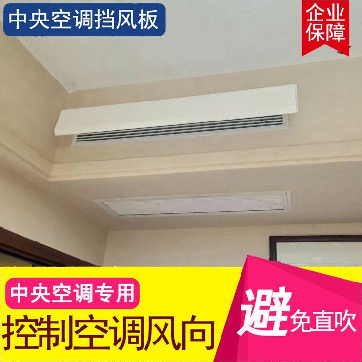 Sensation de froid du côté de la sortie d'air du climatiseur central de pare - brise le couvercle de guidage du vent de pare - brise le déflecteur de guidage d'air de soufflage direct de prévention de pare - brise