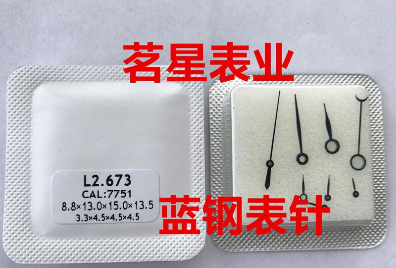 時計アクセサリー針L2.673藍鋼指針7751針7751元工場の藍鋼針