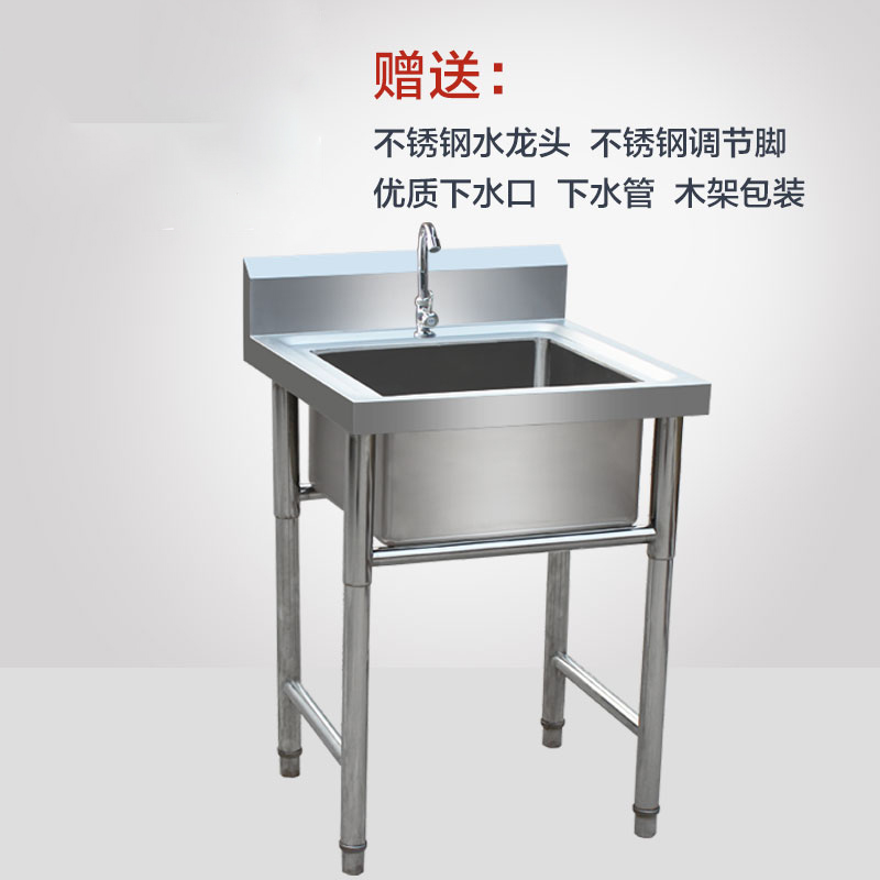 The kitchen sink basin single tank with stainless steel stent stent made dish face wash dishes to wash laundry.