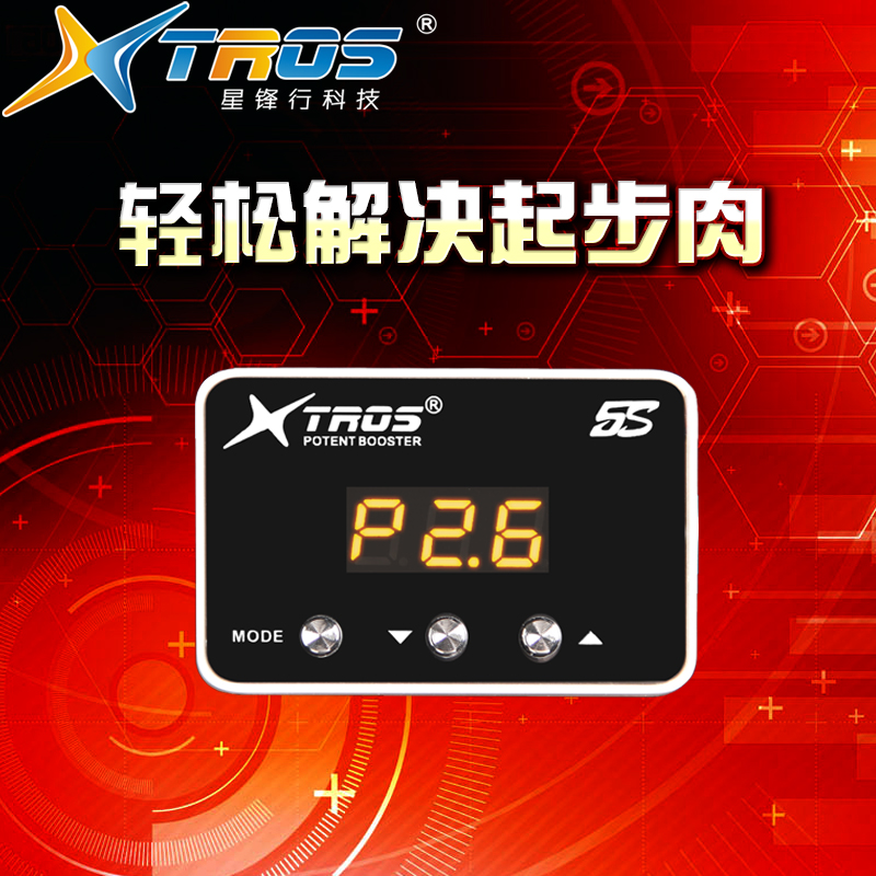 Star front line manufacturers, automotive electronic accelerator accelerator, throttle controller, speed racing car power TROS