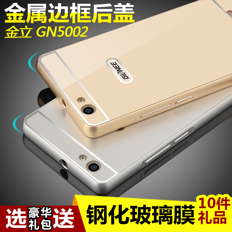 Jin M5 enjoy version of mobile phone shell Jinli GN5002 metal frame cover type protective cover version of M5 imagine falling