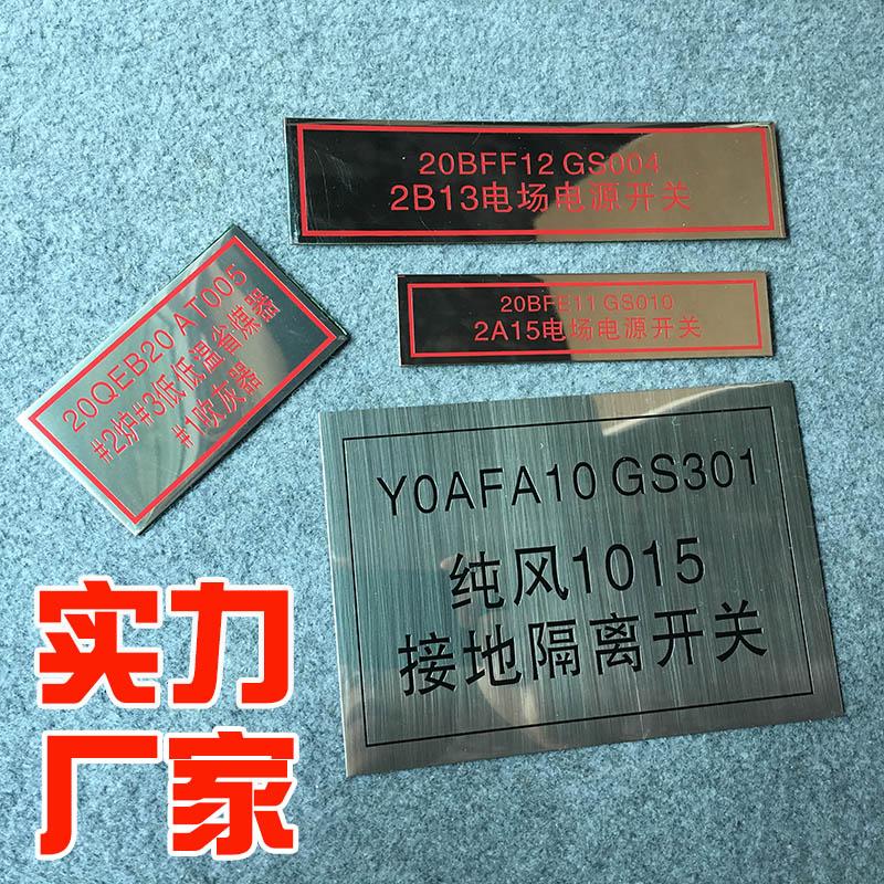 ステンレス表札アルミニウム靑銅発電所ラベル標識機械設備パネル金属腐食乳化注文制作