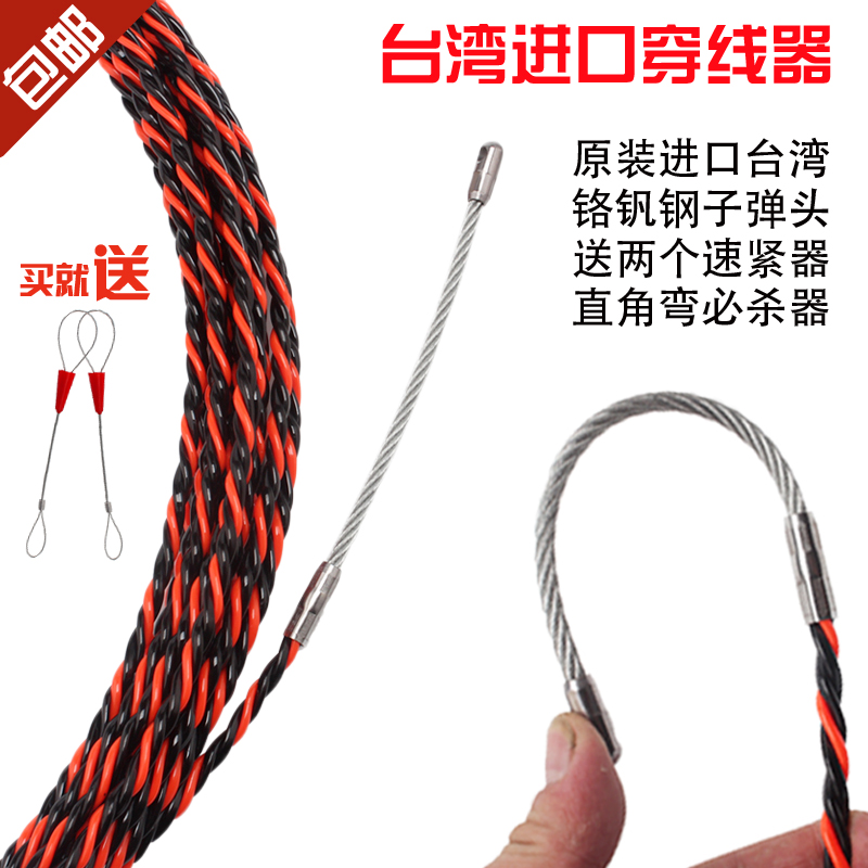 Rectangular steel wire stripping pliers double fiber artifact spring head wire threading device of electrical cable three pipe cable pipe