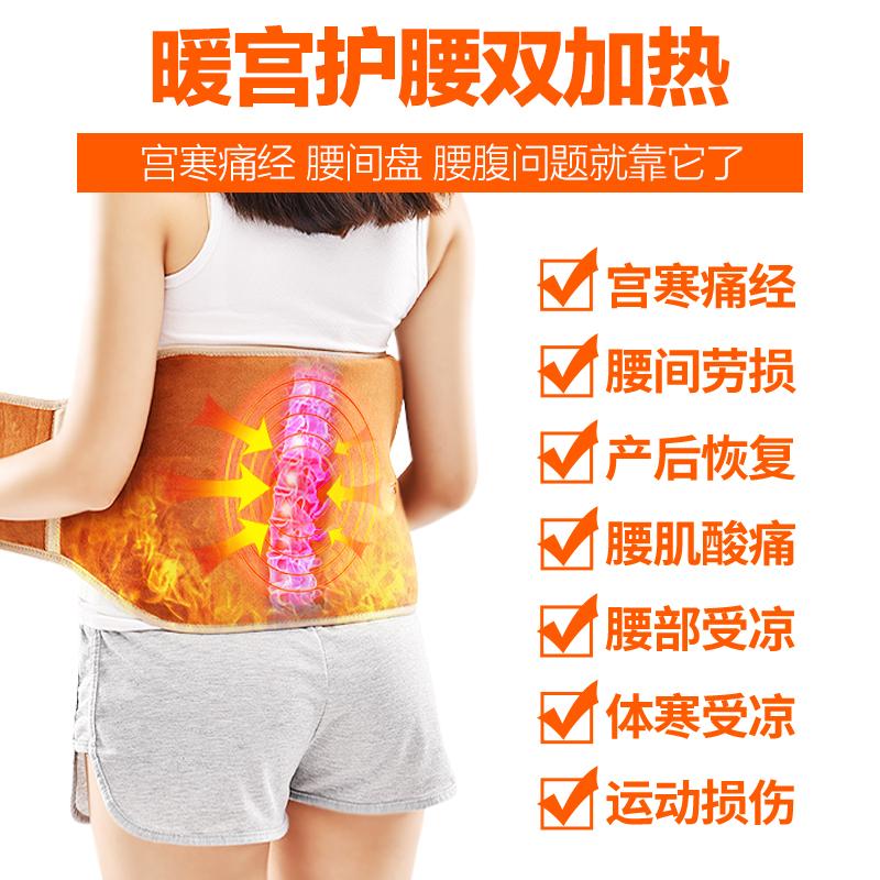 さん宫寒暖かい宮帯電気加熱マッサージ灸温湿布腹護胃腹部保温護ベルトスリング