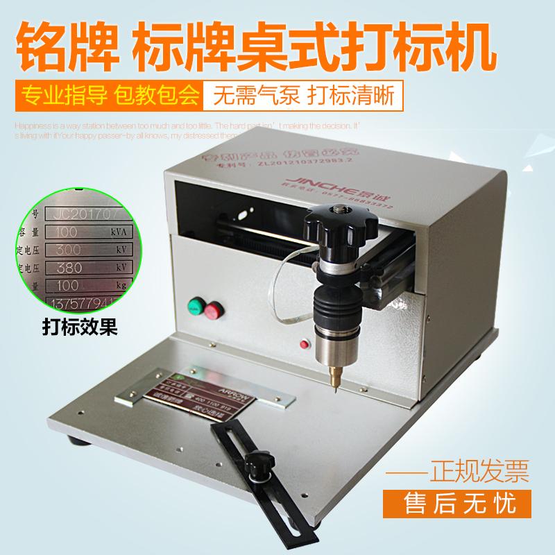الكهربائية علامة آلة وسم آلة لوحة الحروف الهوائية آلة وسم المعادن الطابعة تأثير الطباعة جيدة حزمة البريد