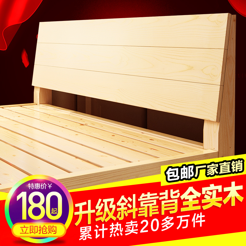 Solid wood bedstead, 1.5 double bed, 1.8 pine single bed, adult log, modern minimalist bed for children 1
