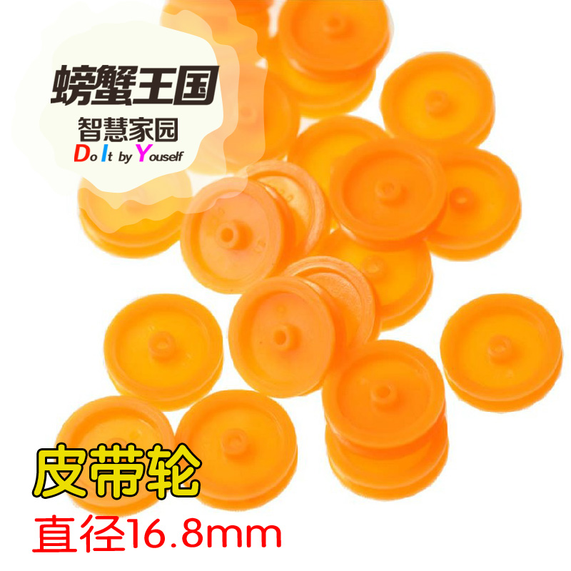 Crab Kingdom belt pulley belt drive belt synchronous pulley plastic orange diameter 16.8mm