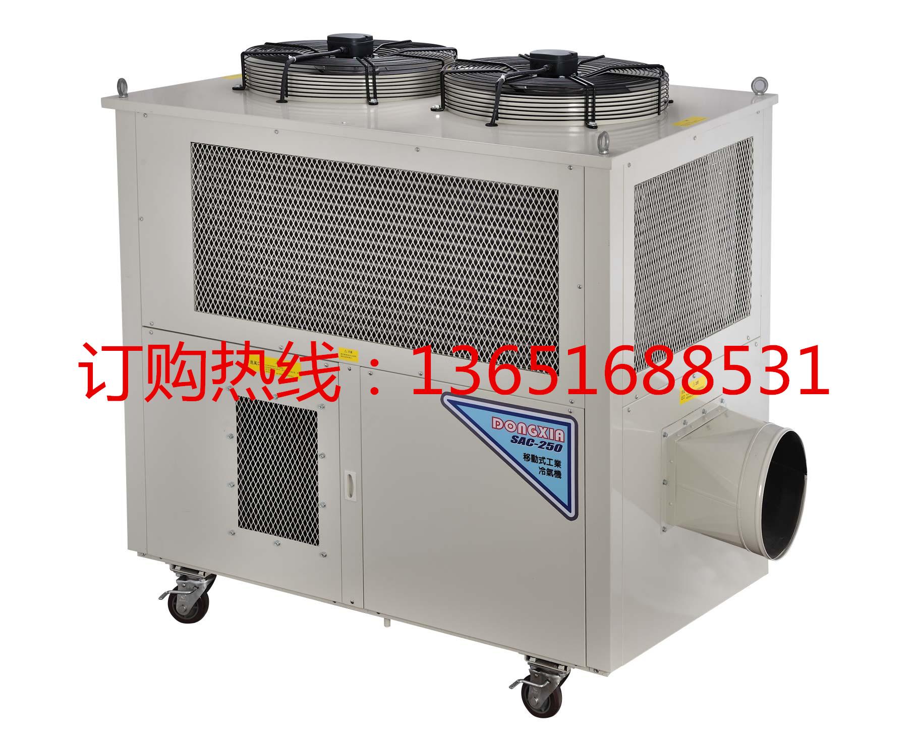 Im Sommer SAC-250 industrie - mobile klimaanlagen Kalte Luft Werkstatt Outdoor - - post klimaanlage