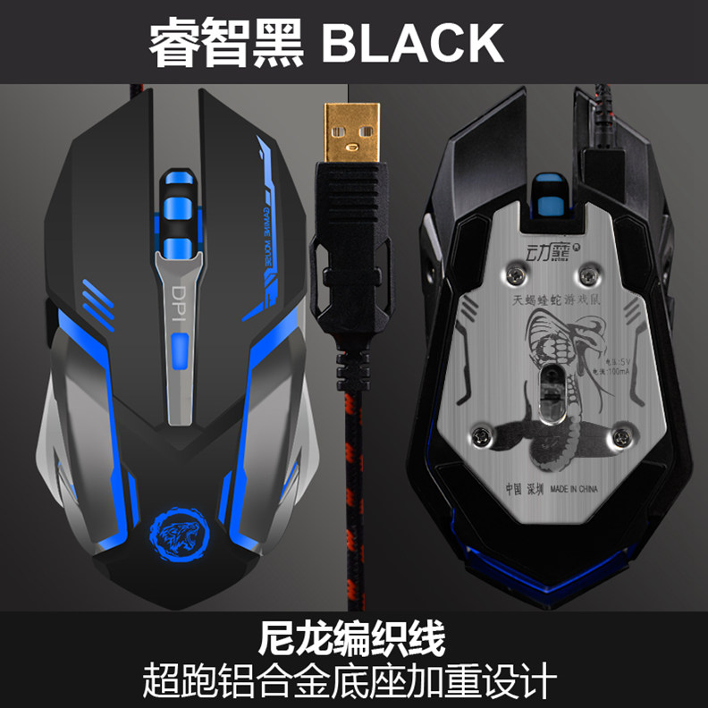Wrangler game mechanical mouse cable CF gaming notebook computer mute silent LOL USB post office package