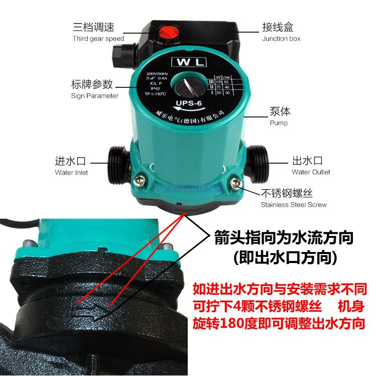 Ville ultra quiet household heating hot water circulating pump pump booster pump air return heating geothermal boiler pump