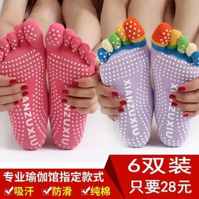 6 pairs of yoga five-finger socks ladies professional yoga socks non-slip socks spring and autumn short tube five-toed open toe socks