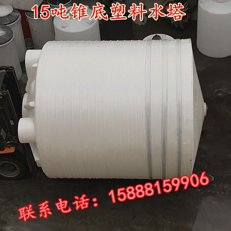 Alkali - korrosionsschutz von methanol MIT 10 tonnen 20 tonnen Kegel von 15 tonnen kunststoff - wassertank wassertank installiert.