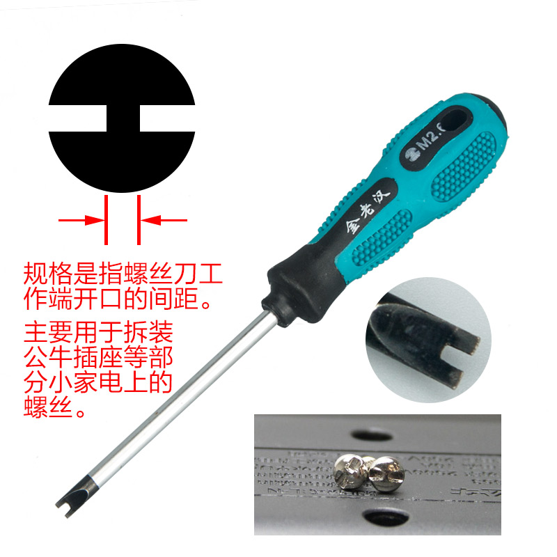 Repair screwdriver small screwdriver is a screwdriver in Ross special screwdriver screwdriver set special screwdriver type in