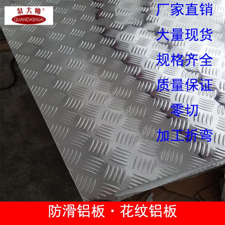 Lo Schema di Alluminio antiscivolo Cinque costole linee di Lavorazione di Alluminio 1.5mm2mm3mm4mm5mm personalizzato