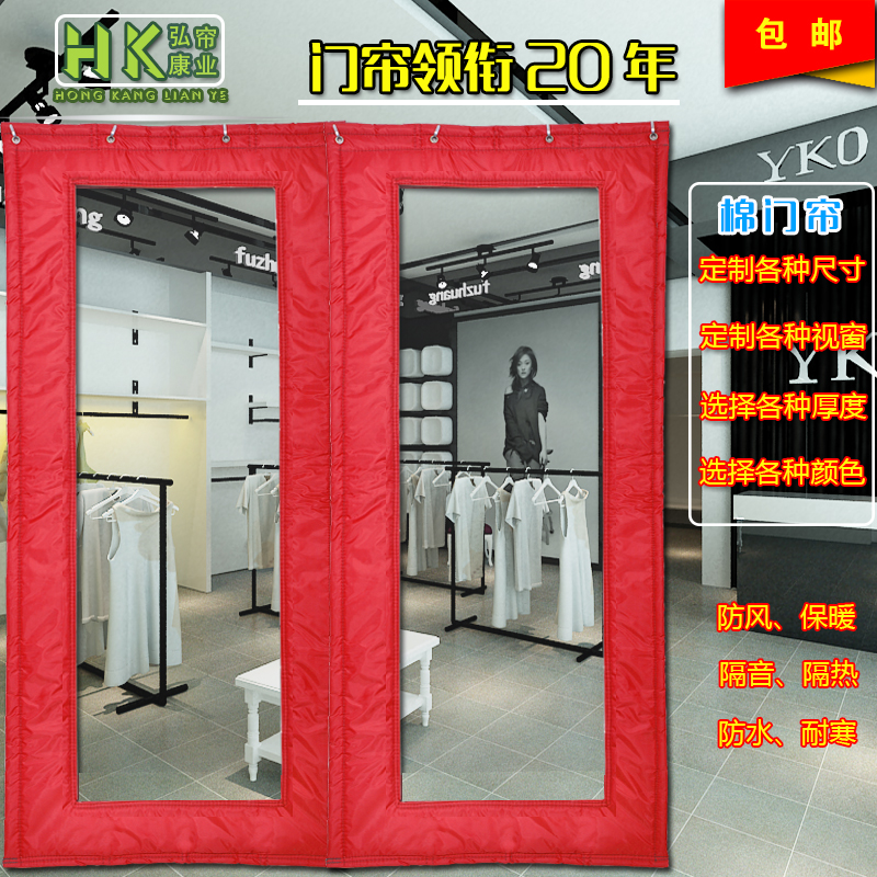 Winter door curtain thickening, warmth, wind, waterproof, air conditioning curtain, shopping malls, supermarkets home cold door custom made