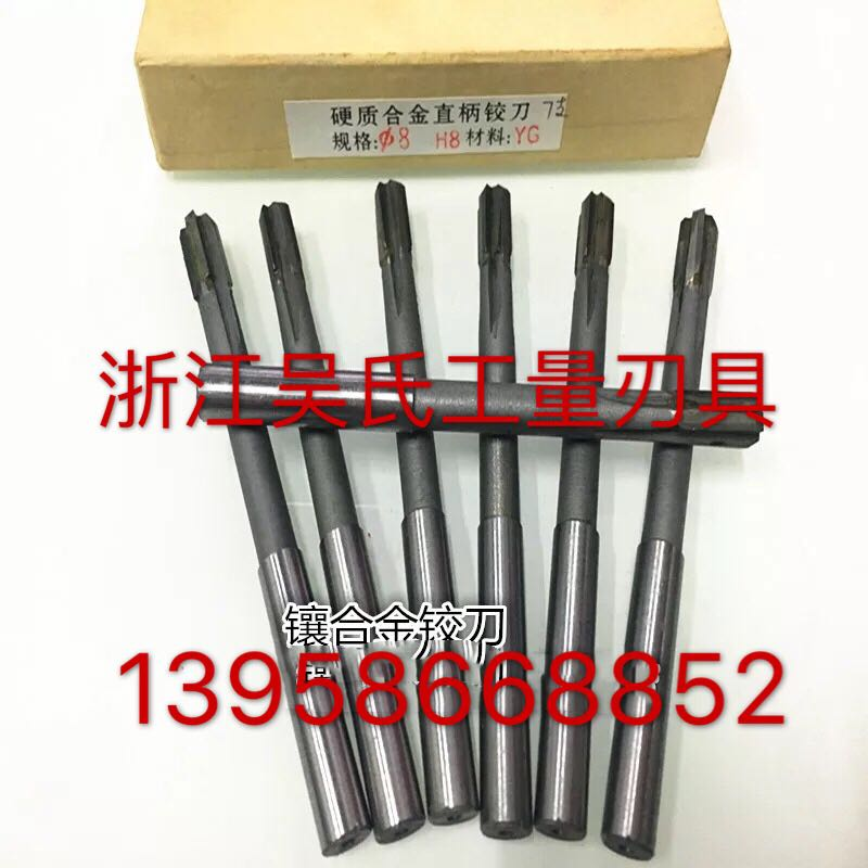With straight shank tungsten alloy reamer welding machine reamer reaming tool set 45681012H7H8