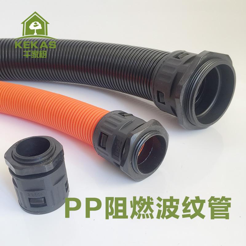 El PP llama tubos de plástico corrugado de fuelles de nylon tubo corrugado de manguera de incendios de automóviles de cubierta