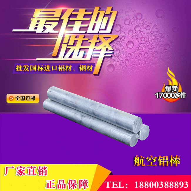 2A12T4 aluminum rod LY1260827075T6 hard aluminum plate 3A21 national standard 5A066063mm aluminum alloy plate