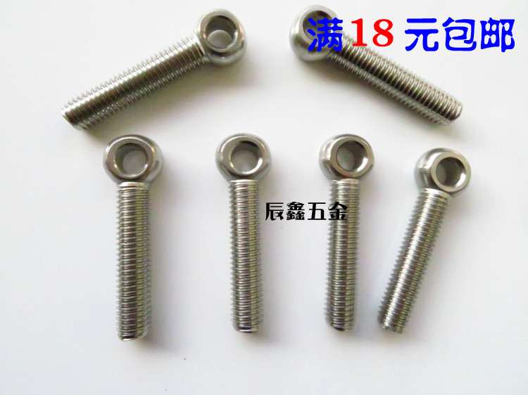 304 stainless steel screws connecting screw rings eyelet bolt hole M6M8M10M12 ribbon