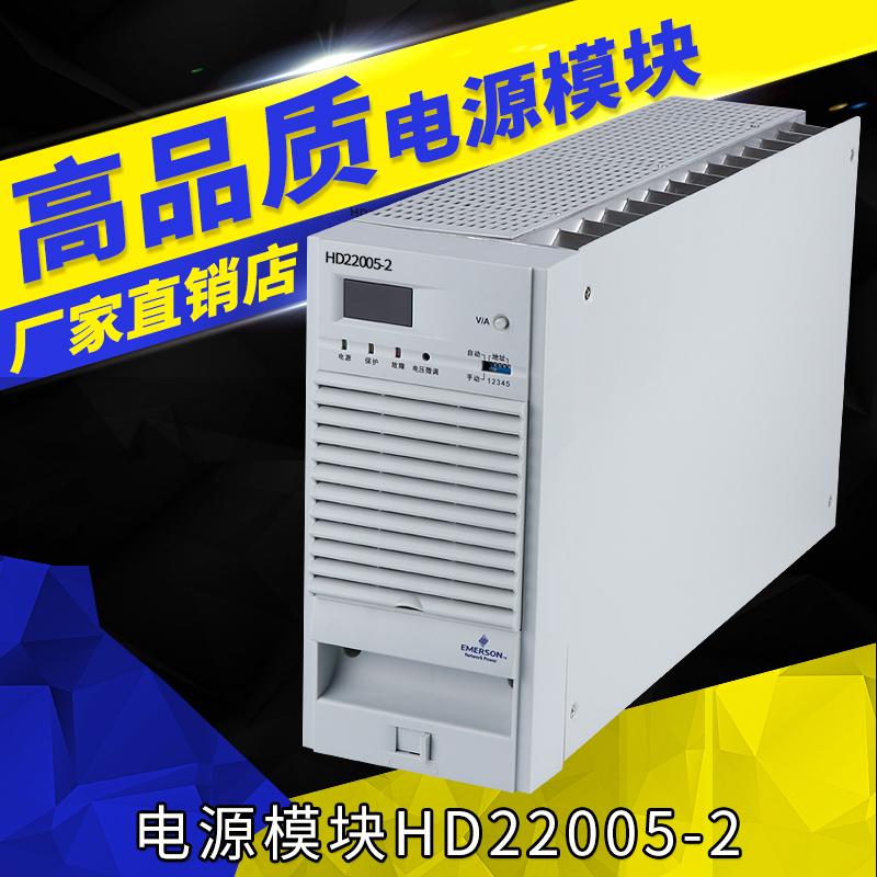 Emerson original nuevo módulo de fuente de energía HD22005-2 DC de un módulo de carga, el correo de contado