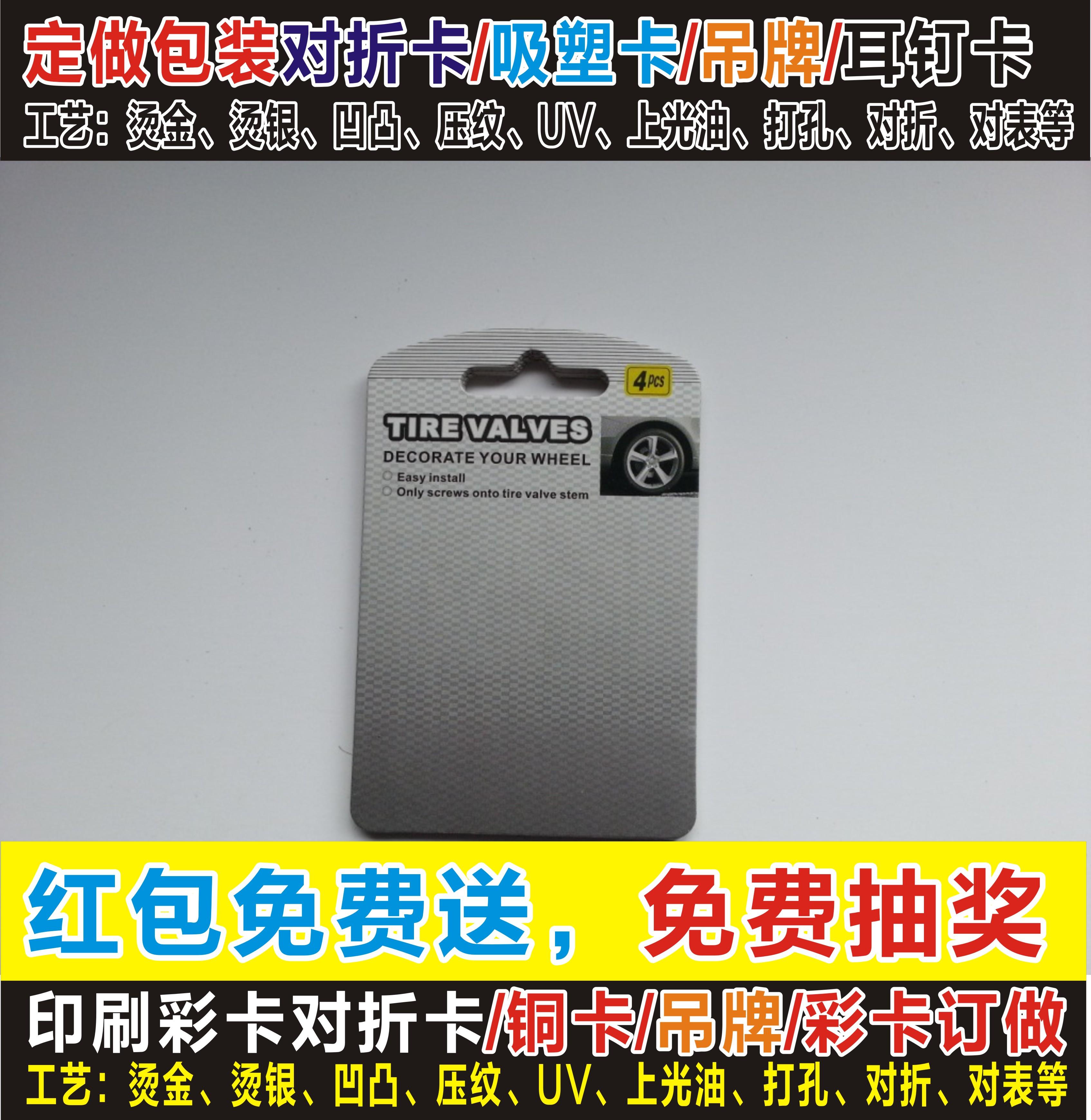 Envases de papel impreso a color de tarjeta de los certificados de la cabeza de cartón joyas pequeñas etiquetas etiqueta de plástico de la tarjeta