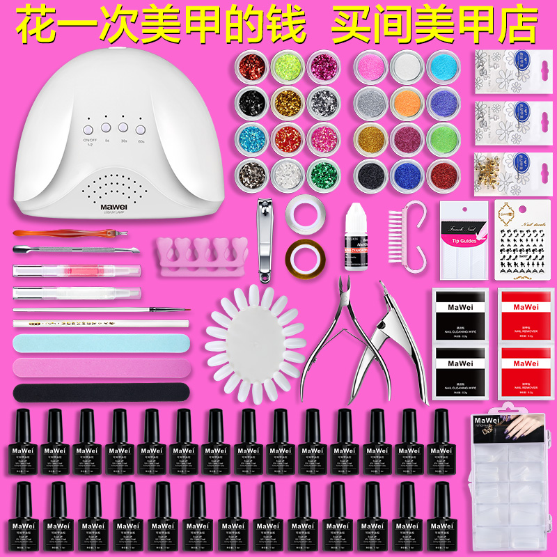 Nail Kit kit, a full set of beginners shop, home nail polish, new phototherapy light, Nail Kit