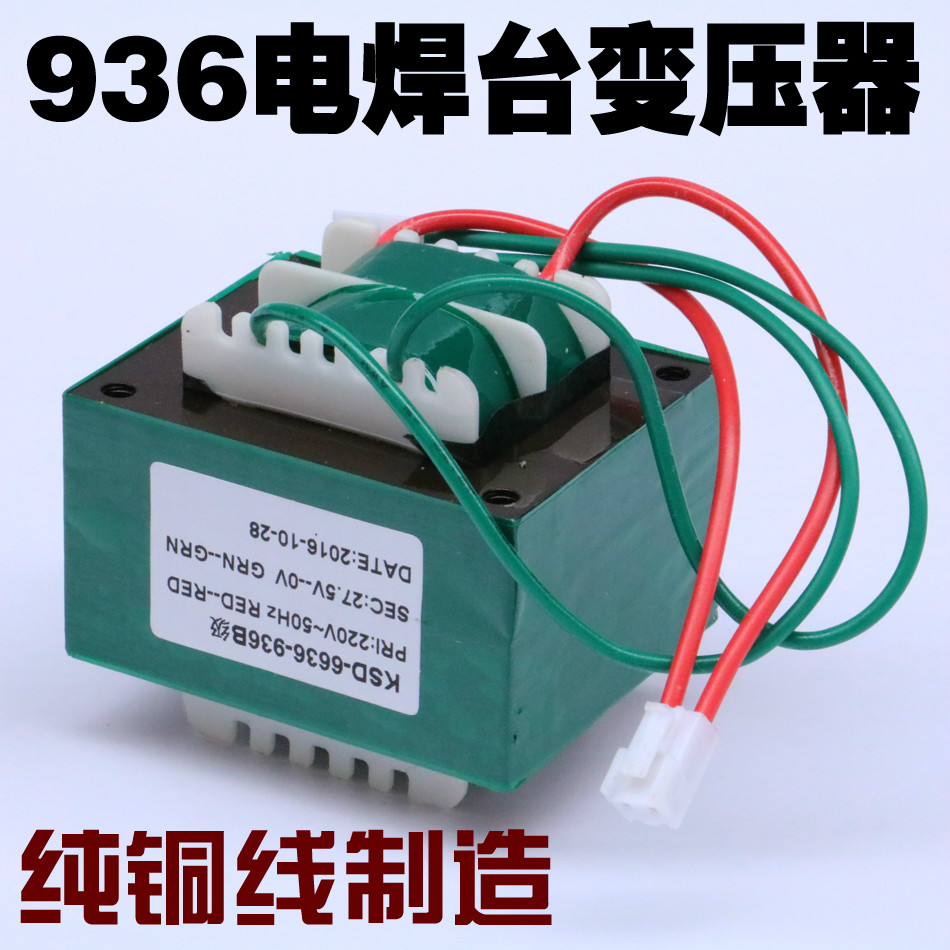 936 welding table transformer large pure copper transformer 936A937 constant temperature electric iron welding table