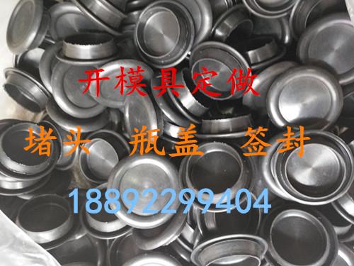 Tapón de Goma cubierta de caucho de Goma tapada tapón de tubo de acero cubierta impermeable. Equipos de tubo de tapón