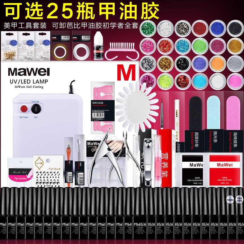La macchina di Luce 36w fototerapia Manicure... Smalto Veloce Forno Kit per principianti fototerapia lampada Le unghie.
