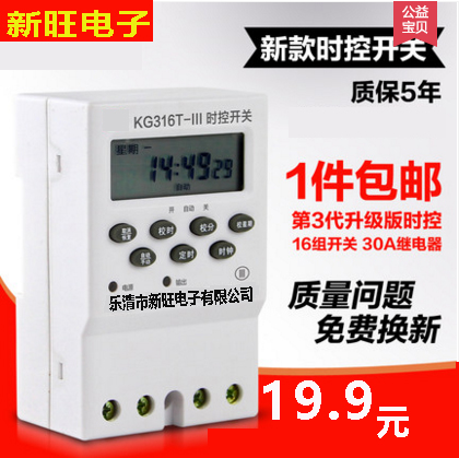 New microcomputer time switch, KG316 time controller, electronic timer switch timer 22