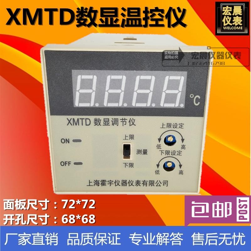 - yu XMTD2201/2202 dvojnega nadzora digitalni regulator temperature digitalni nadzor temperature instrumenti instrumenti za nadzor temperature