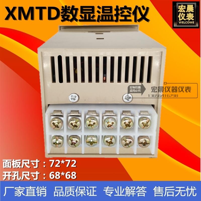 Huo Yu XMTD2201/2202 double control digital display temperature regulator, digital temperature control instrument temperature control instrument