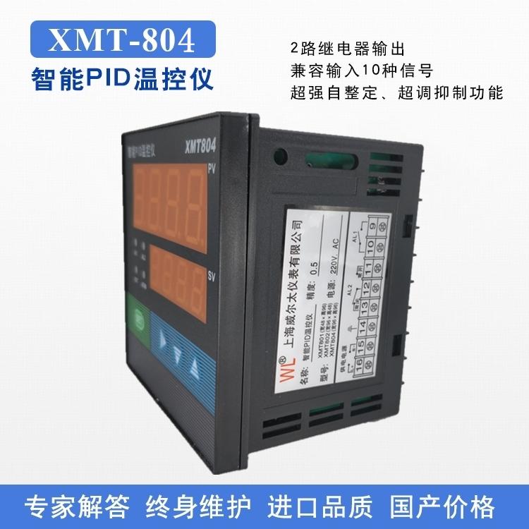 Θα είναι πολύ XMT-804 ευφυών μέσων ελέγχου της θερμοκρασίας pid μέσο όριο συναγερμού ψηφιακό μέσο ελέγχου της θερμοκρασίας