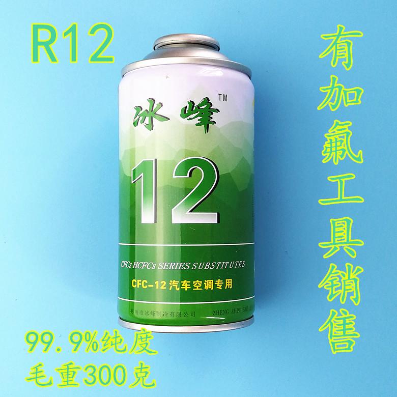 Iceflow car refrigerator air conditioner refrigerant R600a134ar12 refrigerant Freon fluorine snow
