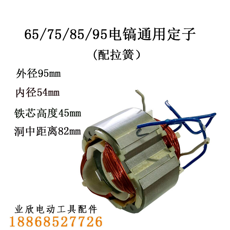 65 electric pick 9 tooth rotation / stator 65/75/85/95 electric pick fine rotor copper motor electric ho repair accessories