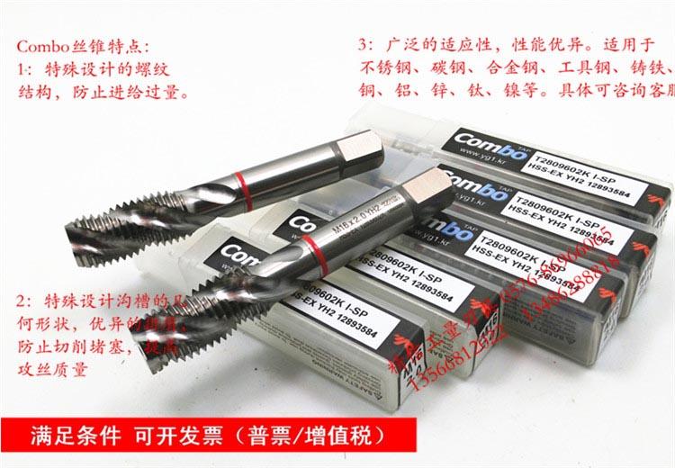 YG-COMBO спираль краны универсальный: сталь медь, алюминий M2M3M4M5M6M8M10--M30 из нержавеющей стали, чугуна