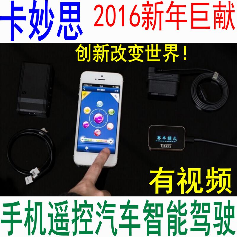 Skoda Camus si 8 intelligente version + Touch - bildschirm e - beschleuniger throttle controller