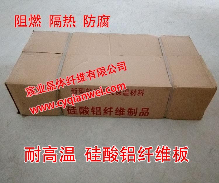 разпродажба на алуминиев силикат, влакнести плочи / алуминиев силикат / керамични плочи / устойчивост на висока температура / забавители на горенето / изолация