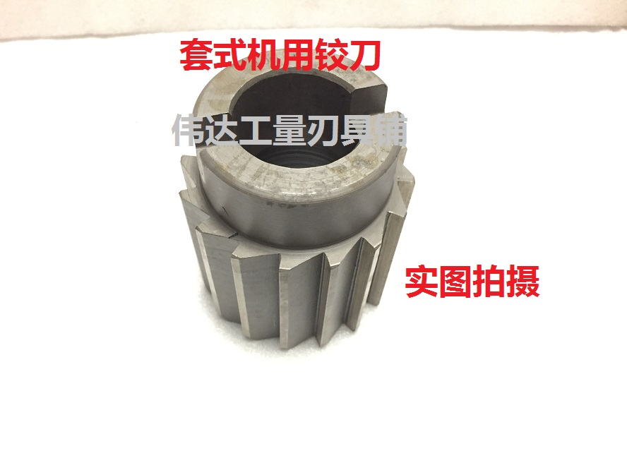 Sleeve type machine reamer D4 old standard M65 to 80 sets of handle conventional custom made non-standard customized new products