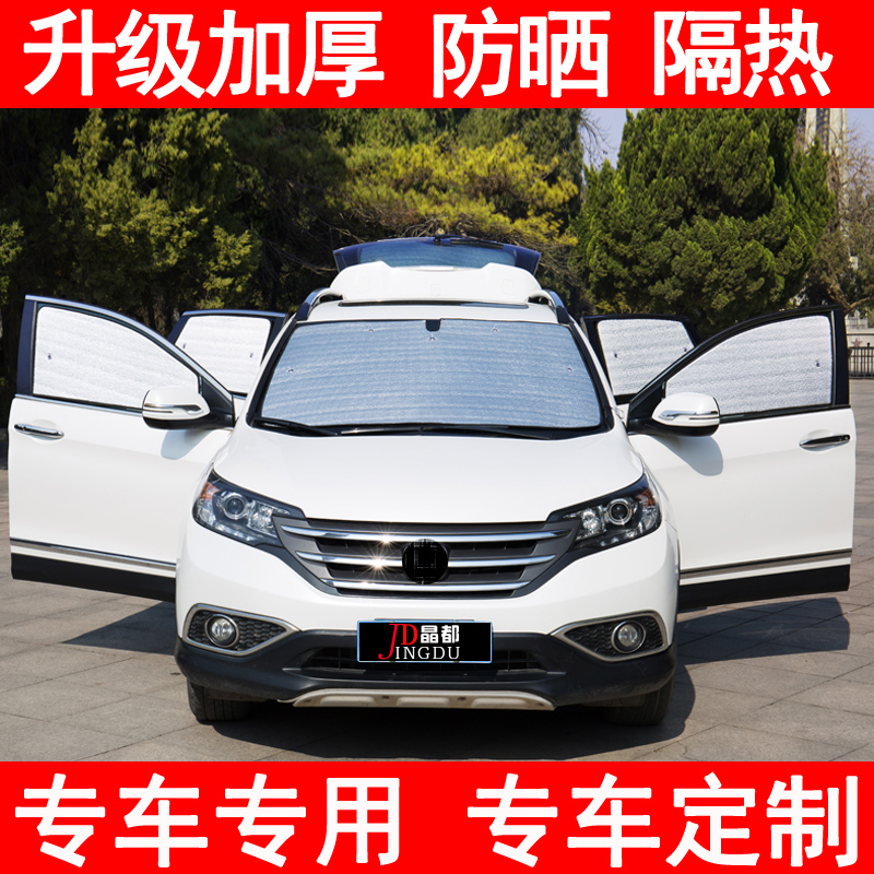 Svay X7 special summer sun shade and sun visor curtain cooling insulation foil all car 6 sets