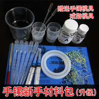 DIY manual crystal epoxy package package Mantianxing glue bracelet bracelet