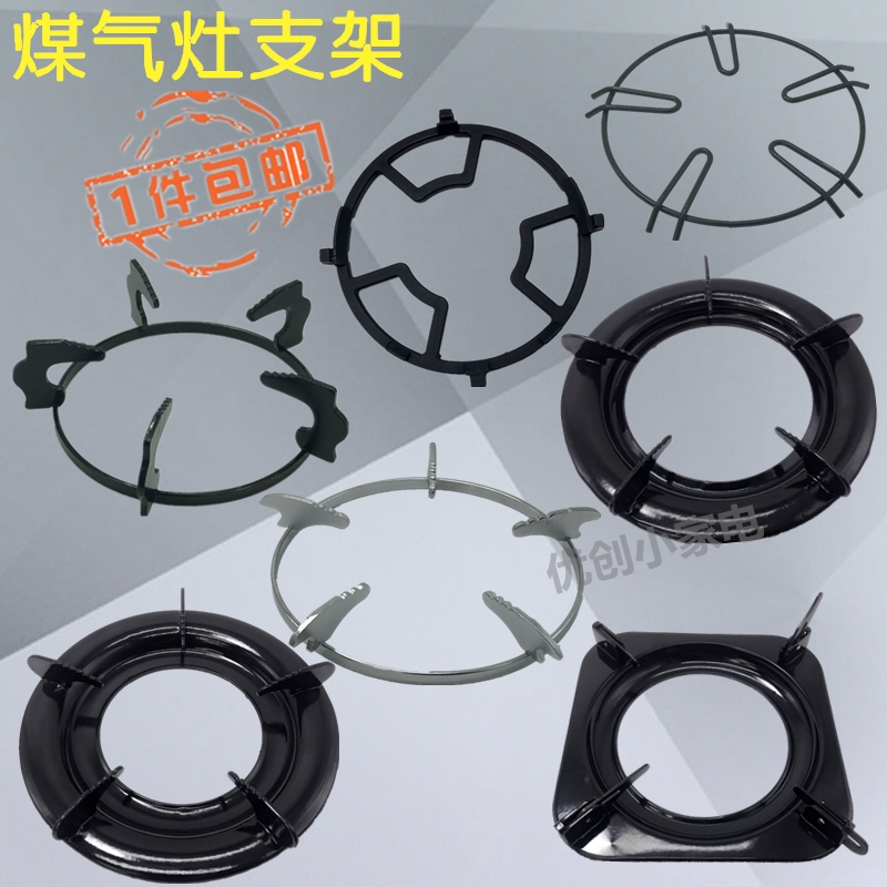 Home Furnishing embedded desktop gas stoves gas stove grate accessories bracket tripod support pan